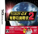 Game Center CX: Arino no Chousenjou 2 for DS Walkthrough, FAQs and Guide on Gamewise.co