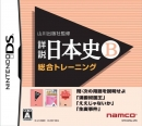 Yamakawa Shuppansha Kanshuu: Shousetsu Nihonshi B for DS Walkthrough, FAQs and Guide on Gamewise.co