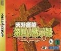 Tengai Makyou: Daishi no Mokushiroku - The Apocalypse IV for SAT Walkthrough, FAQs and Guide on Gamewise.co