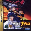 Kidou Senkan Nadesico for SAT Walkthrough, FAQs and Guide on Gamewise.co