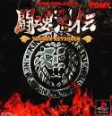 Shin Nippon Pro Wrestling: Toukon Retsuden on PS - Gamewise