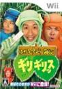 Haneru no Tobira Wii: Girigirissu Wiki - Gamewise