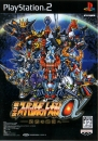 Dai-3-Ji Super Robot Taisen α: Shuuen no Ginga e on PS2 - Gamewise