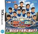 Soccer Tsuku DS: World Challenge 2010 on DS - Gamewise