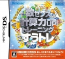 Motto Hayaku! Seikaku Ni! Suu Sense Keisan Ryuoku Up Training - SuuTore for DS Walkthrough, FAQs and Guide on Gamewise.co