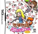 Harvest Moon DS Cute (jp sales) [Gamewise]