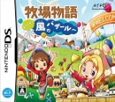 Harvest Moon: Grand Bazaar on DS - Gamewise