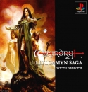 Wizardry: Llylgamyn Saga on PS - Gamewise