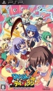 Higurashi Daybreak Portable Mega Edition [Gamewise]