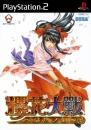 Sakura Wars: Atsuki Chishio Ni