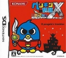Gamewise Penguin no Mondai X: Tenkuu no 7 Senshi Wiki Guide, Walkthrough and Cheats