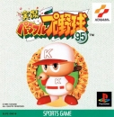 Jikkyou Powerful Pro Yakyuu '95 on PS - Gamewise