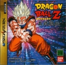 Dragon Ball Z: Shin Butouden for SAT Walkthrough, FAQs and Guide on Gamewise.co