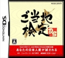 Gotouchi Kenkei DS for DS Walkthrough, FAQs and Guide on Gamewise.co