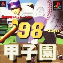 Gamewise '98 Koshien Wiki Guide, Walkthrough and Cheats