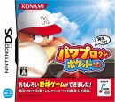 Power Pro Kun Pocket 10 Wiki - Gamewise