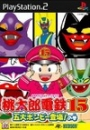 Momotarou Dentetsu 15 on PS2 - Gamewise