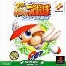 Jikkyou Powerful Pro Yakyuu '99 Kaimakuban on PS - Gamewise
