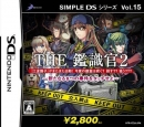 Simple DS Series Vol. 15: The Kanshikikan 2 - Aratanaru 8-tsu no Jiken wo Touch seyo for DS Walkthrough, FAQs and Guide on Gamewise.co