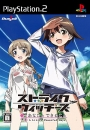 Strike Witches: Anata to Dekiru Koto - A Little Peaceful Days for PS2 Walkthrough, FAQs and Guide on Gamewise.co