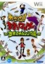Mesaze!! Tsuri Master: Sekai ni Challenge! Hen on Wii - Gamewise
