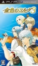 Kiniro no Corda 3 on PSP - Gamewise