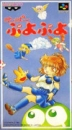 Super Puyo Puyo on SNES - Gamewise