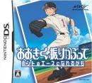 Ookiku Furikabutte: Honto no Ace ni Nareru kamo | Gamewise