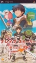 Brave Story: New Traveller (jp sales) on PSP - Gamewise