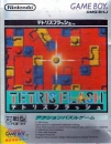 Tetris 2 (weekly jp sales) on GB - Gamewise