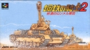 Koutetsu no Kishi 2: Sabaku no Rommel Shougun for SNES Walkthrough, FAQs and Guide on Gamewise.co