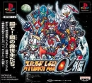Gamewise Super Robot Taisen α Gaiden Wiki Guide, Walkthrough and Cheats