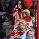 Real Bout Garou Densetsu Special: Dominated Mind [Gamewise]