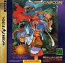 Vampire Savior: The Lord of Vampire Wiki - Gamewise