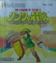 The Legend of Zelda 2: Link no Bouken (FDS)