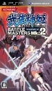 Gamewise Busou Shinki: Battle Masters Mk. 2 Wiki Guide, Walkthrough and Cheats