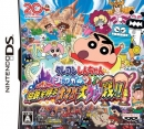 Crayon Shin-Chan Shokkugan! Densetsu o Yobu Omake Daiketsusen!! for DS Walkthrough, FAQs and Guide on Gamewise.co