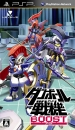 Danball Senki Boost on PSP - Gamewise