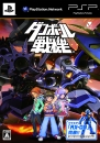 Gamewise Danball Senki Wiki Guide, Walkthrough and Cheats