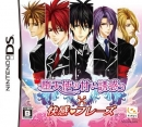 Datenshi no Amai Yuuwaku x Kaikan Phrase for DS Walkthrough, FAQs and Guide on Gamewise.co