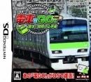 Densha de Go! Tokubetsu-hen: Fukkatsu Shouwa no Yamatesen Wiki on Gamewise.co