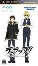 Durarara!! 3way Standoff: Alley [Gamewise]