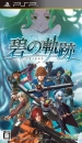 The Legend of Heroes: Ao no Kiseki on PSP - Gamewise