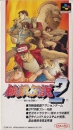 Fatal Fury 2 for SNES Walkthrough, FAQs and Guide on Gamewise.co