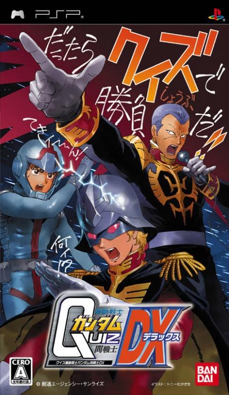 Quiz Mobile Gundam: Toi Senshi DX [Gamewise]