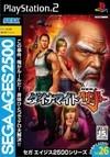 Sega Ages 2500 Series Vol. 26: Dynamite Deka Wiki - Gamewise