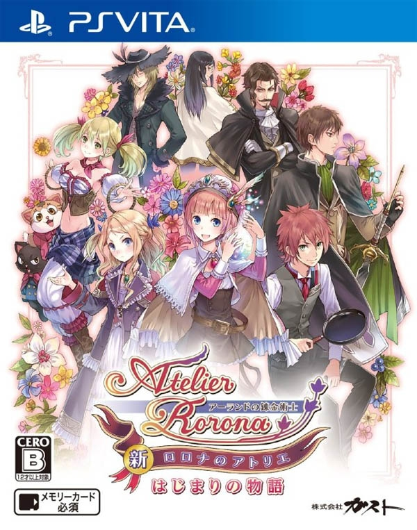 New Atelier Rorona: Origin Story of The Alchemist of Arland Wiki on Gamewise.co