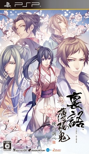 Urakata Hakuouki: Akatsuki no Shirabe on PSP - Gamewise