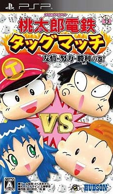 Gamewise Momotarou Dentetsu Tag Match: Yuujou - Doryoku - Shouri no Maki! Wiki Guide, Walkthrough and Cheats