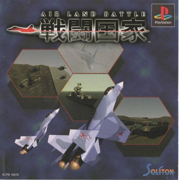 Sentou Kokka Air Land Battle for PS Walkthrough, FAQs and Guide on Gamewise.co
